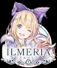 イルメリア